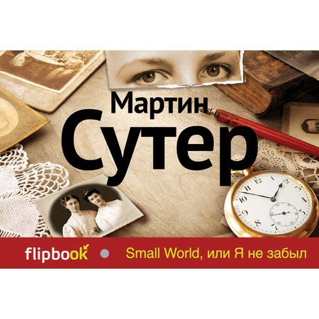 Купить Small World, или Я не забыл