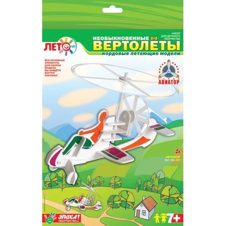 Купить Набор для моделирования LORI Вертолет Автожир