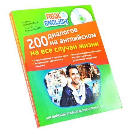 Купить 200 диалогов на английском на все случаи жизни (+CD)