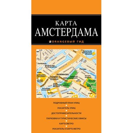 Купить Амстердам. Карта