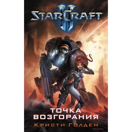 Купить Starcraft II. Точка возгорания