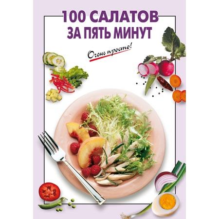 Купить 100 салатов за пять минут