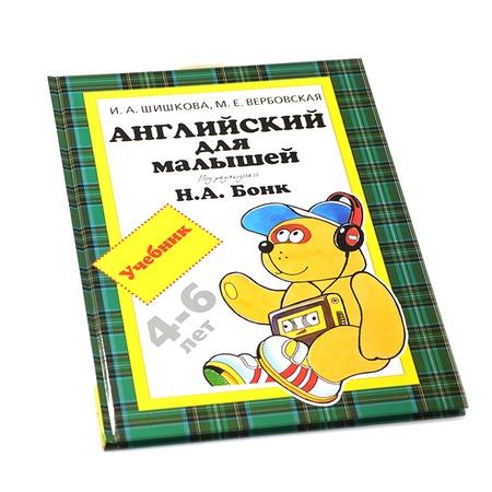 Купить Английский для малышей 4-6 лет. Учебник