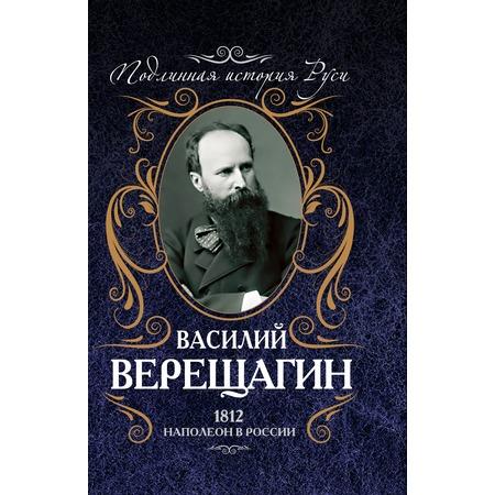 Купить 1812. Наполеон в России