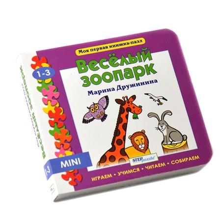 Купить Книжка-пазл Step Puzzle Веселый зоопарк