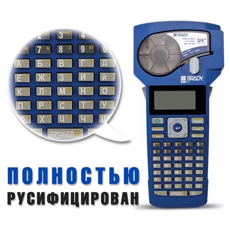 Купить Принтер ленточный BRADY BMP21 RUS