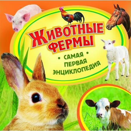 Купить Животные фермы
