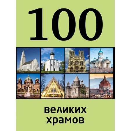 Купить 100 великих храмов