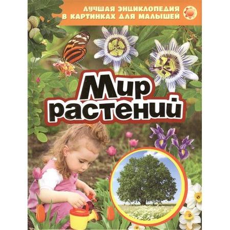Купить Мир растений