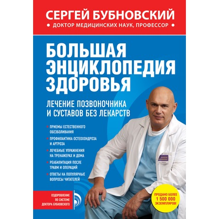 Купить Большая энциклопедия здоровья. Лечение позвоночника и суставов без лекарств