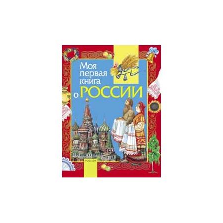 Купить Моя первая книга о России