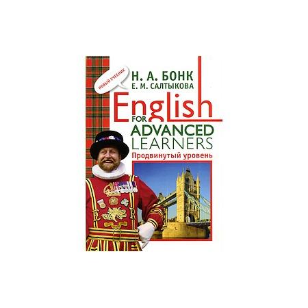 Иностранные языки. Обучение. Чтение
