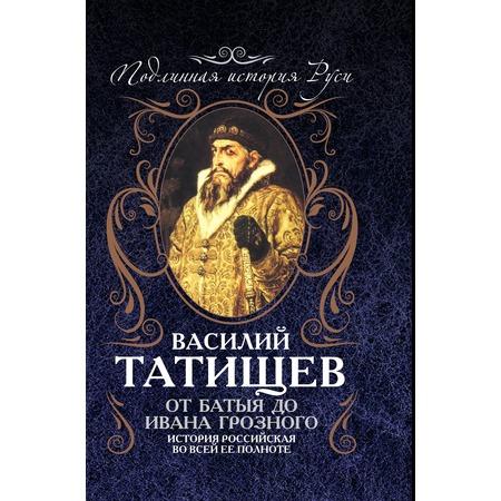 Купить От Батыя до Ивана Грозного. История Российская во всей ее полноте
