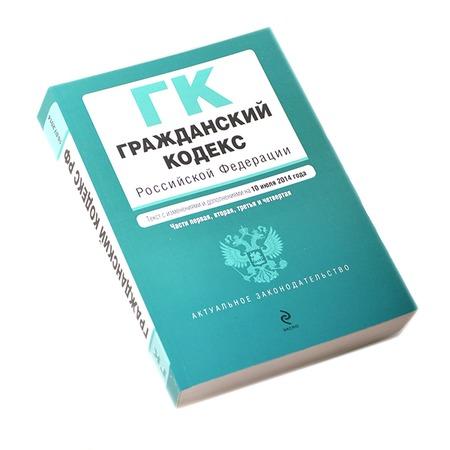 Купить Гражданский кодекс Российской Федерации. Части первая, вторая, третья и четвертая. Текст с изменениями и дополнениями на 10 июля 2014 г.
