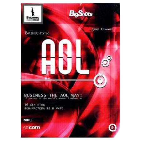 Купить Бизнес-путь. AOL. 10 секретов веб-мастера №1 в мире (аудиокнига)