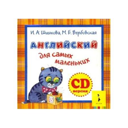 Купить Английский для самых маленьких (CD)