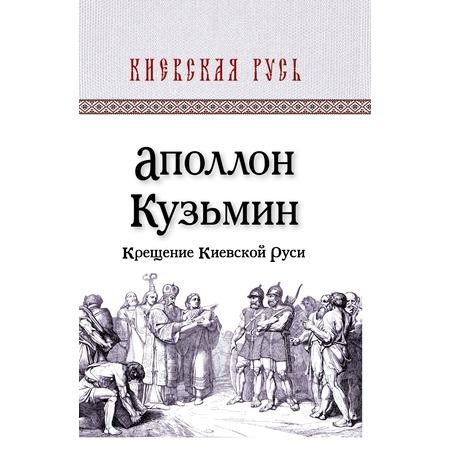 Купить Крещение Киевской Руси