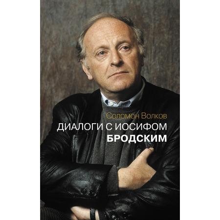 Купить Диалоги с Иосифом Бродским
