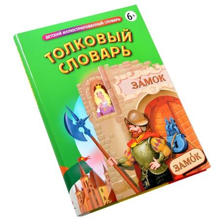 Купить Толковый словарь