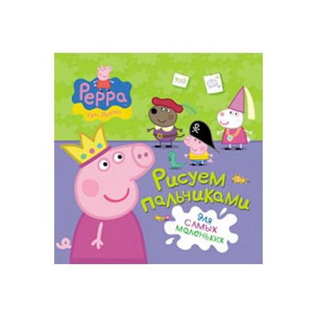Купить Свинка Пеппа. Рисуем пальчиками 978-5-353-06473-2