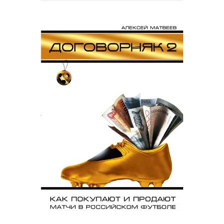 Купить Договорняк-2. Как покупают и продают матчи в российском футболе