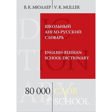 Купить Школьный англо-русский словарь. 80 000 слов