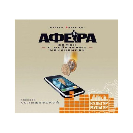 Купить Афера.Роман о мобильных махинациях (аудиокнига)