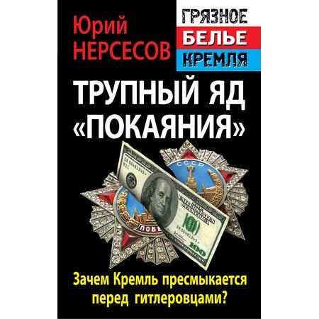 Купить Трупный яд «покаяния». Зачем Кремль пресмыкается перед гитлеровцами?