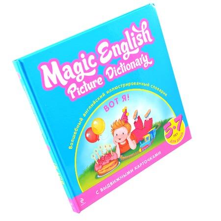 Купить Волшебный английский иллюстрированный словарик. Вот я!