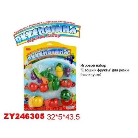 Купить Набор игровой из овощей и фруктов для резки Zhorya Х75861