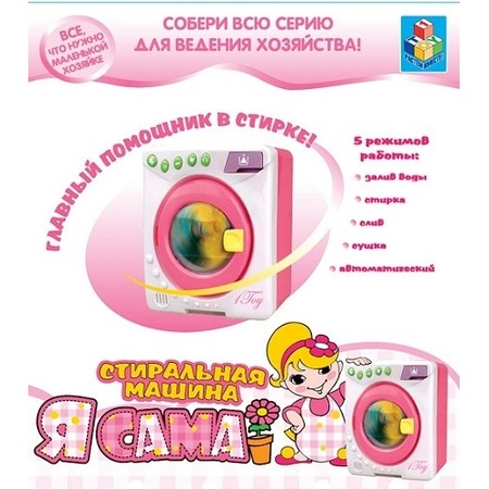 Купить Стиральная машина детская электрическая 1 TOY Т51003