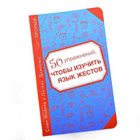 Купить 50 упражнений, чтобы изучить язык жестов