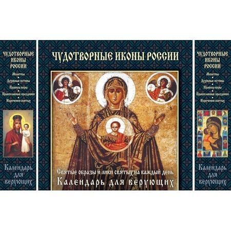 Купить Чудотворные иконы России
