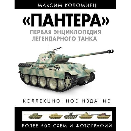 Купить «Пантера». Первая энциклопедия легендарного танка