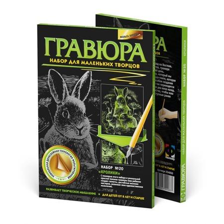 Купить Гравюра А5 Фантазер № 20 Кролики