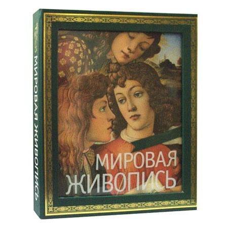 Купить Мировая живопись