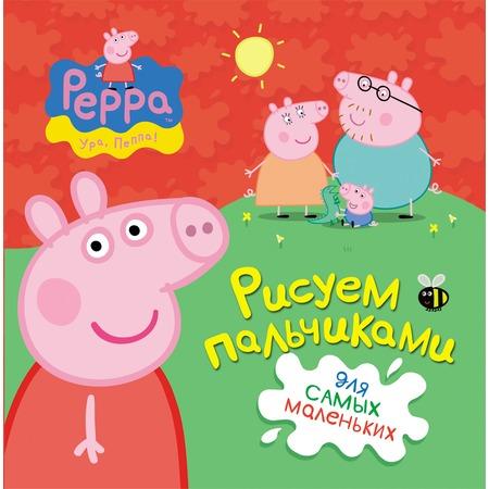 Купить Свинка Пеппа. Рисуем пальчиками 978-5-353-06472-5