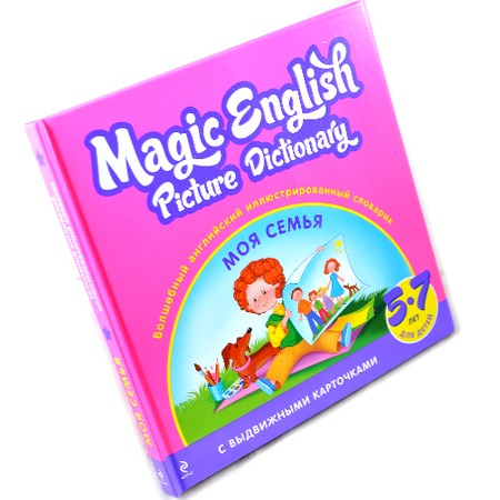 Купить Волшебный английский иллюстрированный словарик. Моя семья