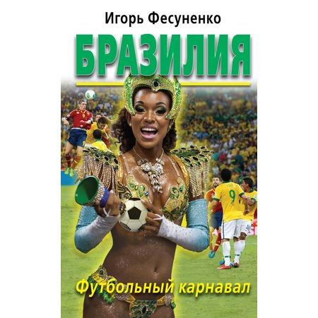 Купить Бразилия. Футбольный карнавал