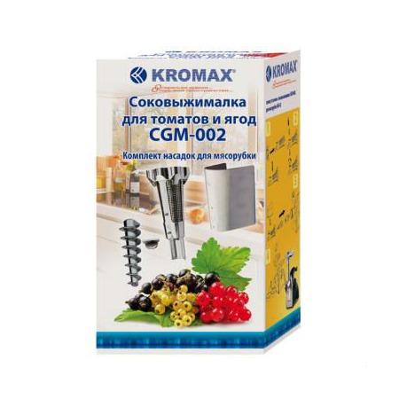 Купить Комплект насадок для отжима томатов и ягод Kromax CGM-002