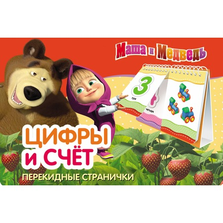 Купить Маша и Медведь. Цифры и счет