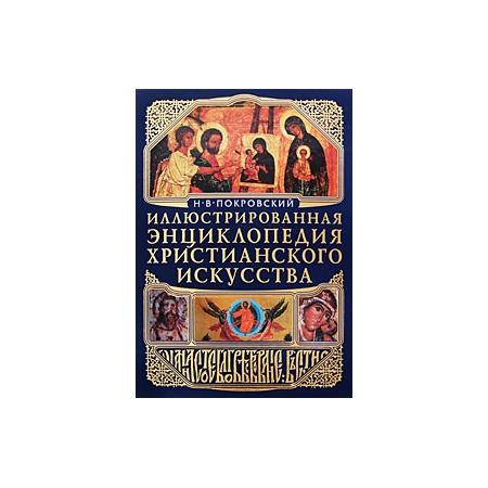 Купить Иллюстрированная энциклопедия христианского искусства