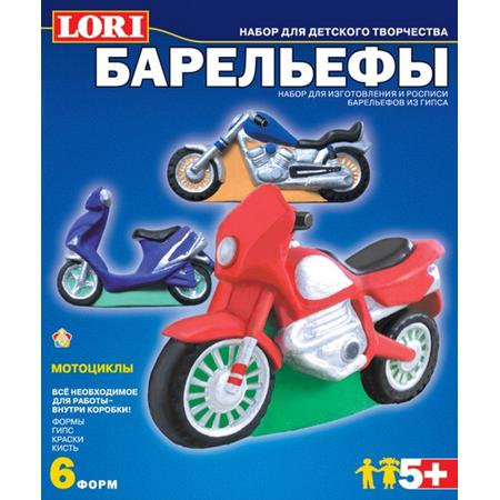 Купить Набор для творчества LORI Барельеф из гипса. Мотоциклы