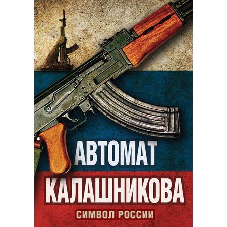 Купить Автомат Калашникова. Символ России
