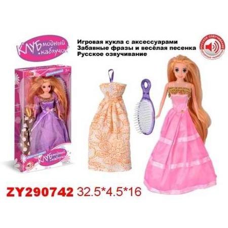 Купить Кукла с аксессуарами Zhorya Х75554