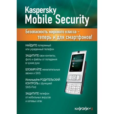 Купить Антивирусное программное обеспечение Kaspersky Kaspersky Mobile Security 8.0 Russian Ed. 1 year, Base DVD Box