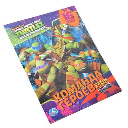 Купить Черепашки ниндзя. Команда героев (+ 16 цветных наклеек)