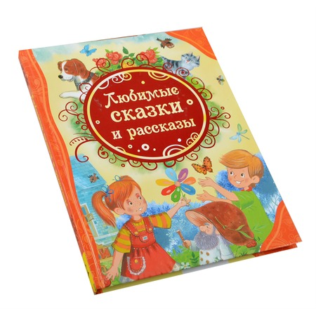 Купить Любимые сказки и рассказы
