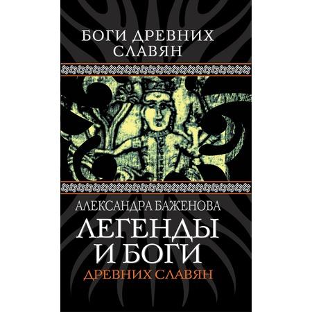 Купить Легенды и боги древних славян