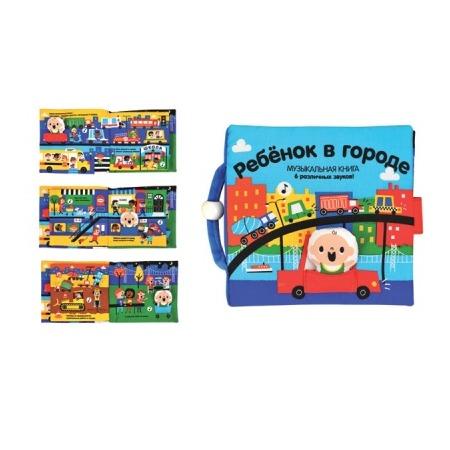 Купить Игрушка-книжка K'S Kids «Ребенок в городе»